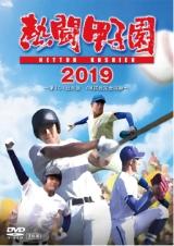 熱闘甲子園2019