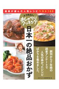上沼恵美子のおしゃべりクッキング 雑誌
