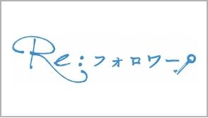 Re:フォロワー
