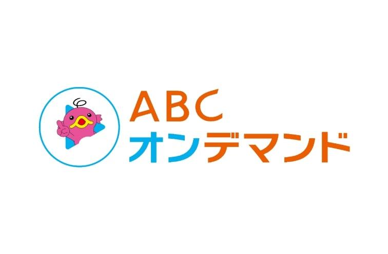 ABCオンデマンド