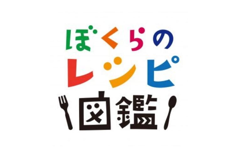 ぼくらのレシピ図鑑シリーズ