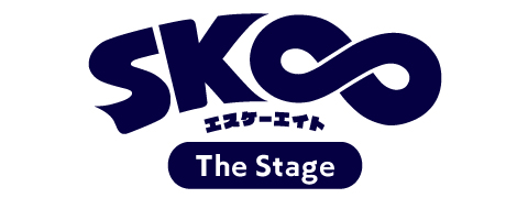 SK∞ エスケーエイト The Stage